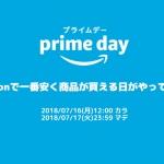 Amazon Prime Day 2018開催!