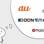auからどの格安SIMのキャリアに移動すればいいの?