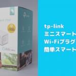 tp-linkスマートプラグ