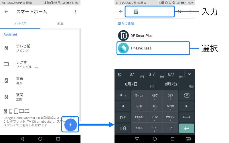 Google Homeアプリの設定(1)