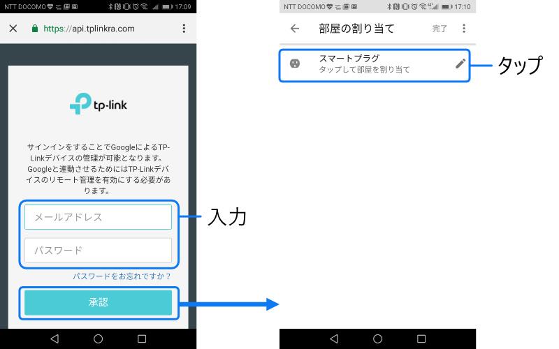 Google Homeアプリの設定(2)