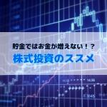 株式投資のススメ