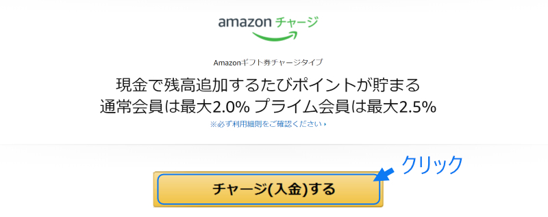 Amazonチャージのやり方
