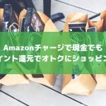 Amazonチャージでお得なショッピング