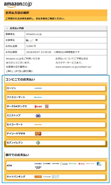 Amazonチャージの支払い方法の選択