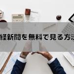 日経新聞を無料で見る方法