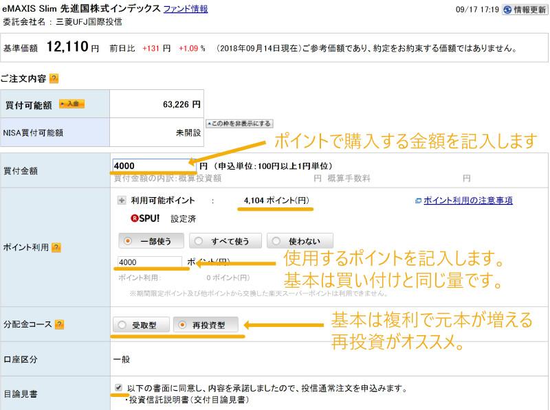 投資信託の購入画面の記入方法