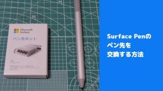 Surface Penのペン先を交換する方法