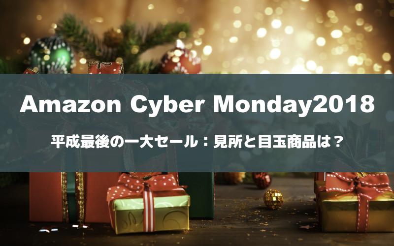 Amazonサイバーマンデー2018の見所と目玉商品を解説します。
