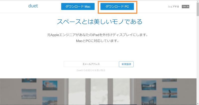 Duet DisplayのWindowsソフトウェアインストール