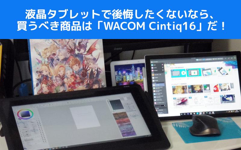 液晶タブレットはWACOM Cintiq16がオススメだ!