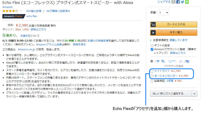 Echo Flexのセンサーはオプション欄から購入します