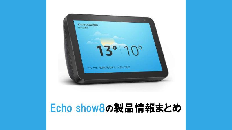 Echo show8の製品情報のまとめ