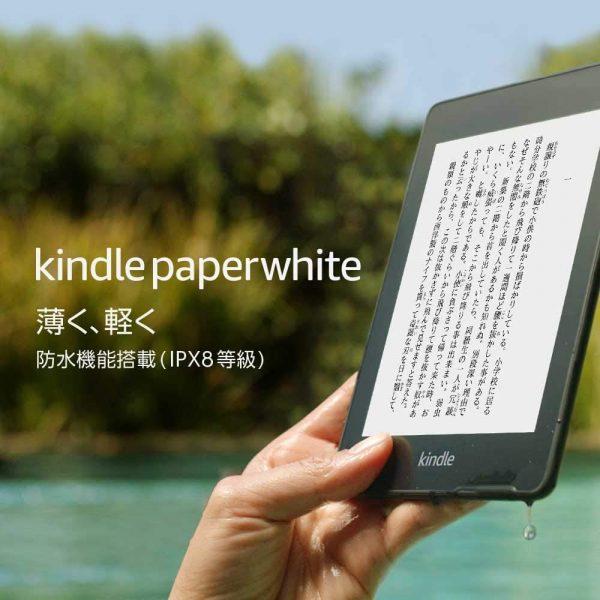 Kindle Paperwhiteは防水対応かつコスパが良い