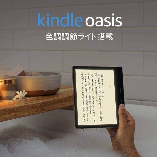 Kindle Oasisは色調調整ライトが付いている