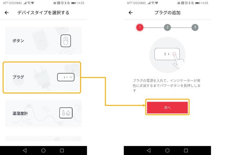 Swtichbotスマートプラグのデバイスタイプを選択する
