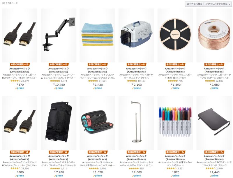 Amazonベーシックのセール商品の一例