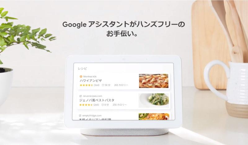 Google Nestとは。