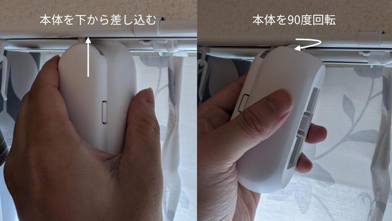 Switchbotカーテンの本体を下から差し込み、レールの中で90度回転させる