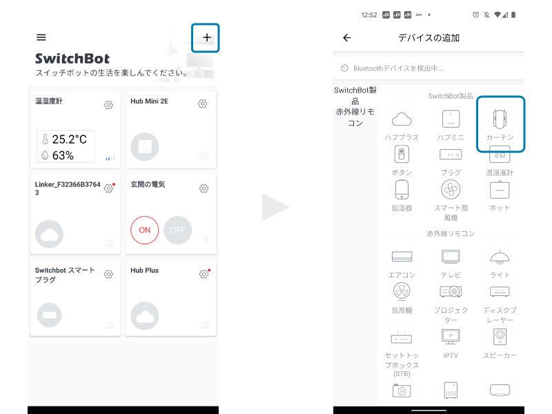 Switchbotアプリからカーテンを追加する