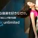 音楽聞き放題!Amazon Music Unlimitedはおすすめ?他サービスと徹底比較。